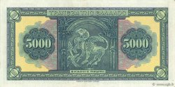 5000 Drachmes GRÈCE  1932 P.103a SPL