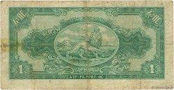 1 Dollar ÉTHIOPIE  1945 P.12c B