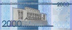 2000 Pesos Dominicanos RÉPUBLIQUE DOMINICAINE  2014 P.194 NEUF