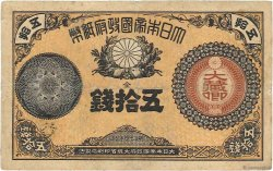 50 Sen JAPON  1881 P.016 TB
