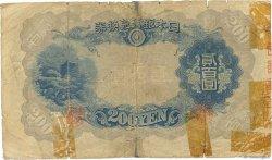 200 Yen JAPON  1945 P.044a AB