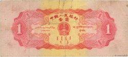 1 Yuan CHINE  1953 P.0866 TB