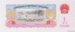 1 Yuan CHINE  1960 P.0874c NEUF