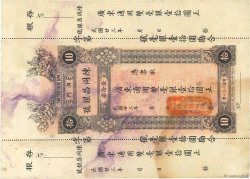 10 Yuan MACAO  1854 P.S092r TTB