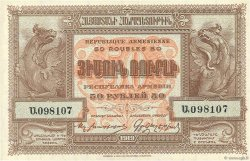 50 Roubles ARMÉNIE  1919 P.30 NEUF