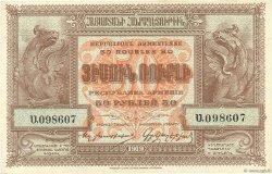 50 Roubles ARMÉNIE  1919 P.30 pr.NEUF