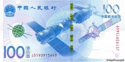 100 Yuan CHINE  2015 P.New NEUF