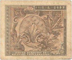 1 Yen JAPON  1945 P.067a TB