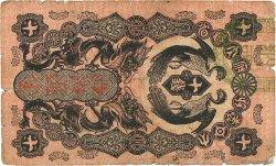 10 Sen JAPON  1872 P.001 pr.B