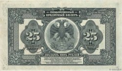 25 Roubles RUSSIE  1918 P.S1248 pr.SPL
