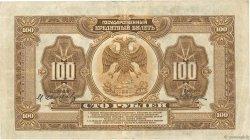 100 Roubles RUSSIE  1918 PS.1249 pr.TTB