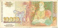 10000 Leva BULGARIE  1996 P.109a TB