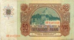 50 Leva BULGARIE  1990 P.098a TB