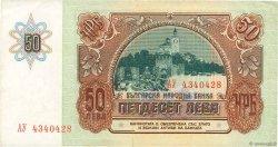 50 Leva BULGARIE  1990 P.098a TTB