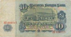 10 Leva BULGARIE  1962 P.091a B