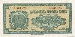 250 Leva BULGARIE  1948 P.076a SPL