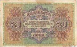 20 Leva Zlatni BULGARIE  1917 P.023a pr.TTB