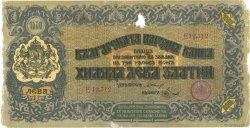 1000 Leva Zlatni BULGARIE  1920 P.033 B+