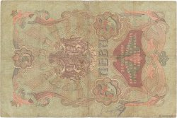 5 Leva Srebro BULGARIE  1909 P.002a TB