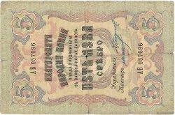 5 Leva Srebro BULGARIE  1909 P.002b B