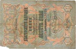 10 Leva Zlato BULGARIE  1907 P.008 B