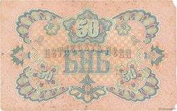 50 Leva Zlato BULGARIE  1907 P.010b TB