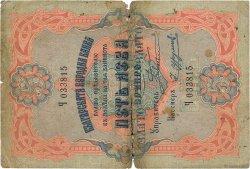 5 Leva Zlato BULGARIE  1907 P.007a AB