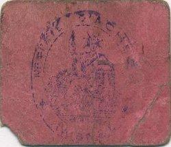 5 Centimes FRANCE régionalisme et divers ACHERY 1916 JP.02-2494 TB