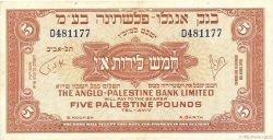 5 Pounds ISRAËL  1948 P.16a TTB+