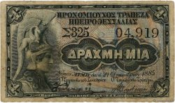 1 Drachme GREECE  1885 PS.107 F