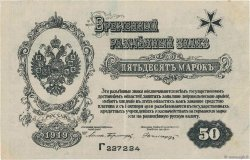 50 Mark RUSSIA  1919 PS.0230a VF+