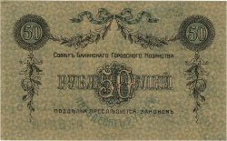 50 Roubles  RUSSIE  1918 PS.0733a SUP