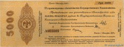 5000 Roubles RUSSIE Omsk 1919 PS.0870 SUP+