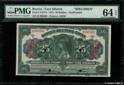 25 Roubles Spécimen RUSSIA (Indochina Bank) Vladivostok 1919 PS.1257s q.FDC
