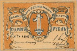 1 Rouble  RUSSIE  1918 PS.0212 SPL