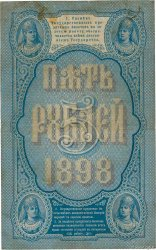 5 Roubles  RUSSIE  1898 P.003b TB
