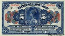 5 Roubles RUSSIE (Banque de l