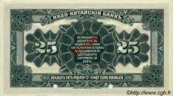 25 Roubles RUSSIE (Banque de l