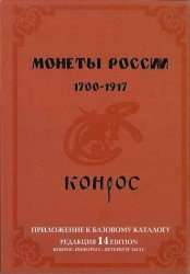 Russian Coins 1700-1917, 14th edition
