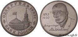 RUSSIA 1 Rouble BE CEI Vladimir Maiakovski 1993 Moscou MS